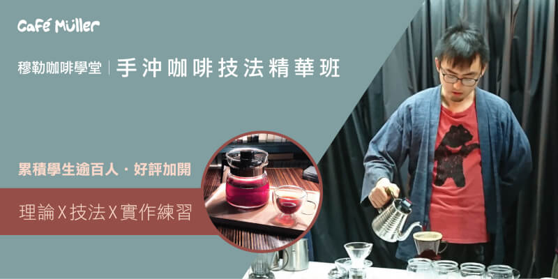 咖啡課banner