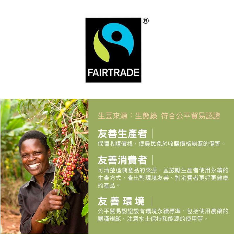 公平貿易-1